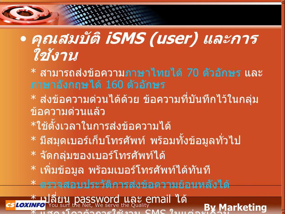 คุณสมบัติ iSMS (user) และการ ใช้งาน * สามารถส่งข้อความภาษาไทยได้ 70 ตัวอักษร และ ภาษาอังกฤษได้ 160 ตัวอักษร * ส่งข้อความด่วนได้ด้วย ข้อความที่บันทึกไว