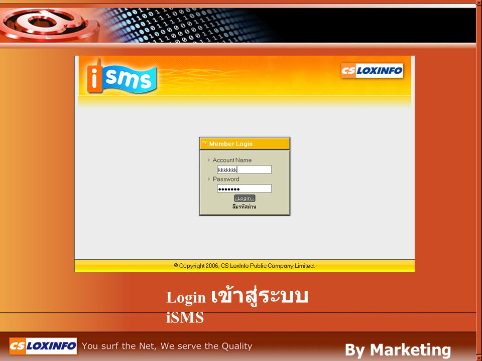 Login เข้าสู่ระบบ iSMS By Marketing Leased Line