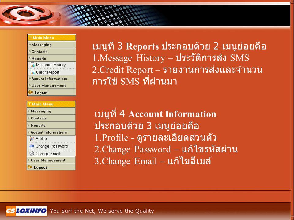 เมนูที่ 3 Reports ประกอบด้วย 2 เมนูย่อยคือ 1.Message History – ประวัติการส่ง SMS 2.Credit Report – รายงานการส่งและจำนวน การใช้ SMS ที่ผ่านมา เมนูที่ 4