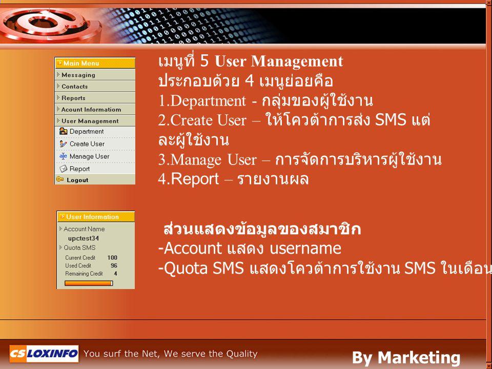 เมนูที่ 5 User Management ประกอบด้วย 4 เมนูย่อยคือ 1.Department - กลุ่มของผู้ใช้งาน 2.Create User – ให้โควต้าการส่ง SMS แต่ ละผู้ใช้งาน 3.Manage User