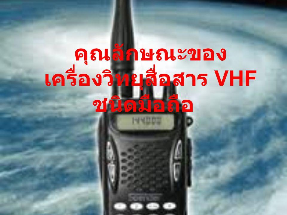 คุณลักษณะ ทั่วไป - เป็นเครื่องรับ - ส่ง วิทยุ ระบบ VHF/FM ใช้งานได้ในย่านความถี่ 136-174 MHz -- ภาคกำเนิด ความถี่เป็นแบบสังเคราะห์ ความถี่ (Synthesized) ทำงานได้ทั้งแบบ Simplex และ Semi-Duplexer