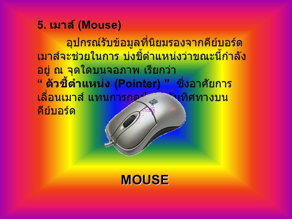"""5. เมาส์ (Mouse) อุปกรณ์รับข้อมูลที่นิยมรองจากคีย์บอร์ด เมาส์จะช่วยในการ บ่งชี้ตำแหน่งว่าขณะนี้กำลัง อยู่ ณ จุดใดบนจอภาพ เรียกว่า """" ตัวชี้ตำแหน่ง (Poi"""