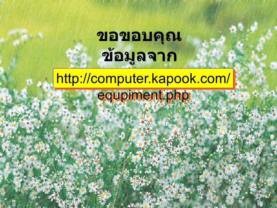 ขอขอบคุณ ข้อมูลจาก http://computer.kapook.com/ equpiment.php