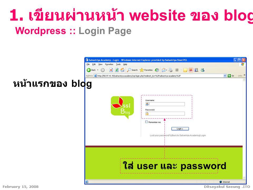 Ditsayakul Saeung.ITOFebruary 15, 2008 หน้าแรกของ blog ใส่ user และ password 1. เขียนผ่านหน้า website ของ blog Wordpress :: Login Page