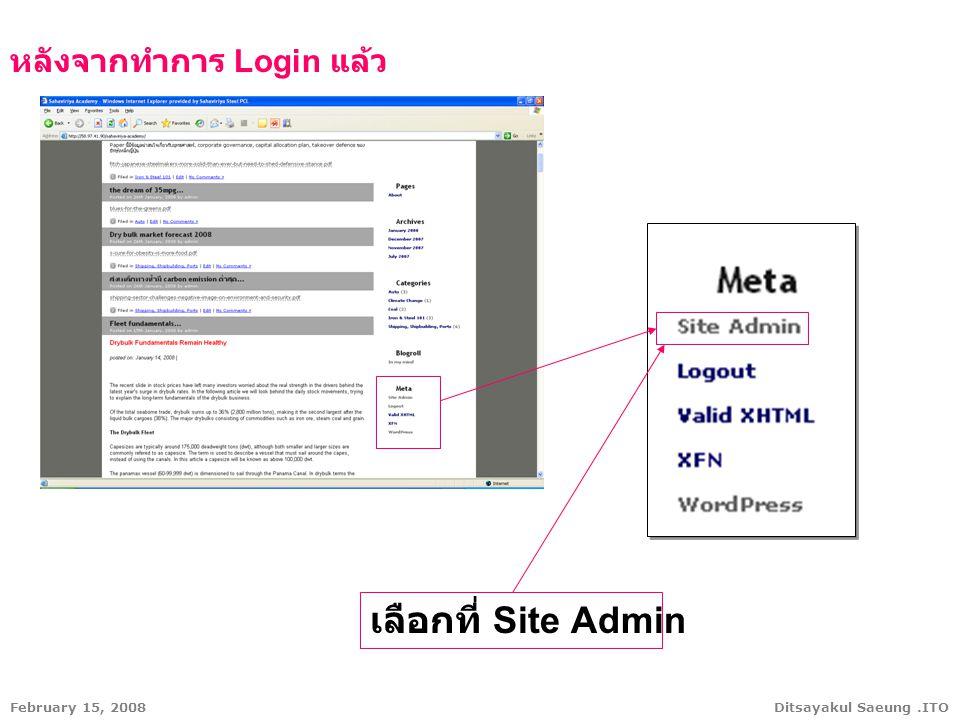 Ditsayakul Saeung.ITOFebruary 15, 2008 หลังจากทำการ Login แล้ว เลือกที่ Site Admin