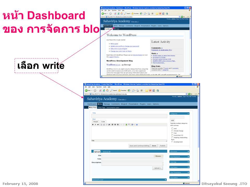 Ditsayakul Saeung.ITOFebruary 15, 2008 หน้า Dashboard ของ การจัดการ blog เลือก write
