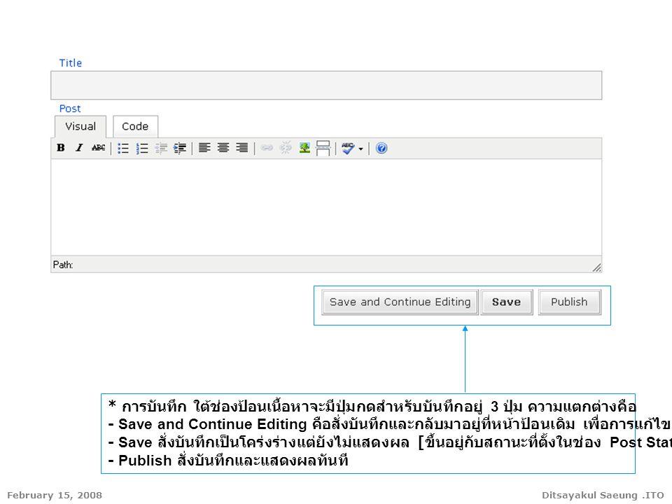 Ditsayakul Saeung.ITOFebruary 15, 2008 * การบันทึก ใต้ช่องป้อนเนื้อหาจะมีปุ่มกดสำหรับบันทึกอยู่ 3 ปุ่ม ความแตกต่างคือ - Save and Continue Editing คือส