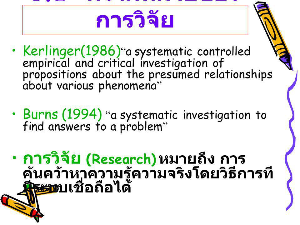 "1.2 ความหมายของ การวิจัย Kerlinger(1986) "" a systematic controlled empirical and critical investigation of propositions about the presumed relationshi"