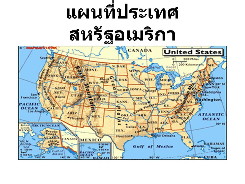 แผนที่ประเทศ สหรัฐอเมริกา