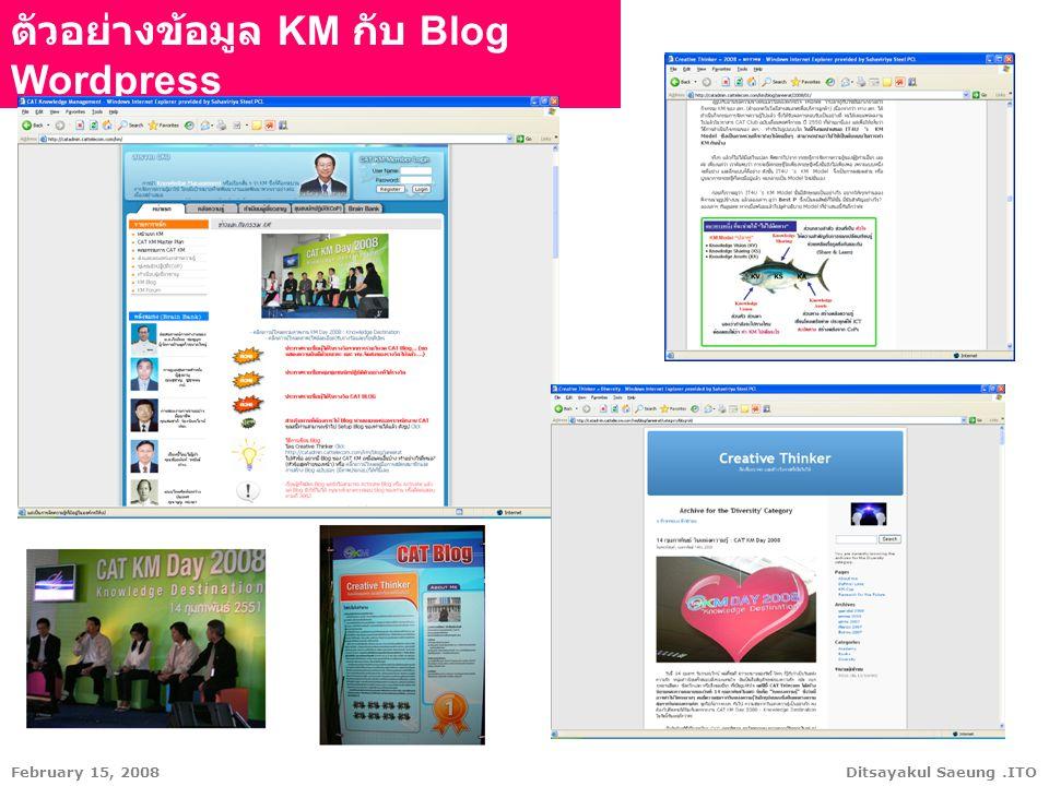 Ditsayakul Saeung.ITOFebruary 15, 2008 ตัวอย่างข้อมูล KM กับ Blog Wordpress ของ CAT Telecom