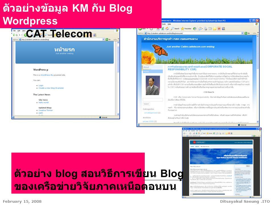 Ditsayakul Saeung.ITOFebruary 15, 2008 ตัวอย่างข้อมูล KM กับ Blog Wordpress ของ CAT Telecom ตัวอย่าง blog สอนวิธีการเขียน Blog ของเครือข่ายวิจัยภาคเหน