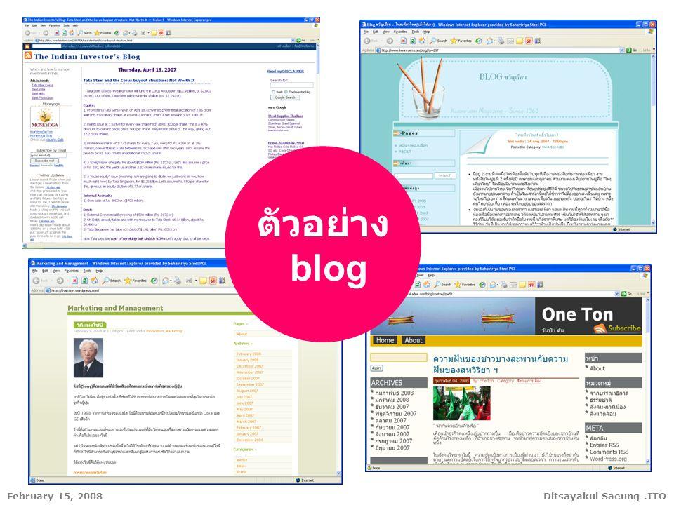 Ditsayakul Saeung.ITOFebruary 15, 2008 ตัวอย่าง blog