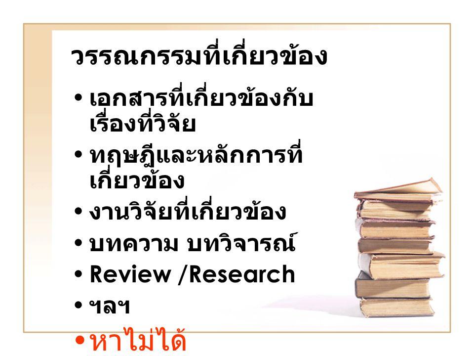 วรรณกรรมที่เกี่ยวข้อง เอกสารที่เกี่ยวข้องกับ เรื่องที่วิจัย ทฤษฎีและหลักการที่ เกี่ยวข้อง งานวิจัยที่เกี่ยวข้อง บทความ บทวิจารณ์ Review /Research ฯลฯ หาไม่ได้ ??????