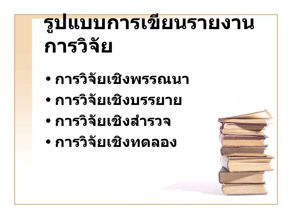 องค์ประกอบของรายงาน การวิจัย ส่วนหน้า – หน้าปก / บทคัดย่อ / กิติกรรมประกาศ / สารบัญ ฯลฯ บทที่ 1 บทนำ บทที่ 2 เอกสารและการวิจัยที่ เกี่ยวข้อง บทที่ 3 วิธีดำเนินการวิจัย บทที่ 4 ผลการวิจัย บทที่ 5 สรุปและอภิปรายผล บรรณานุกรม ภาคผนวก