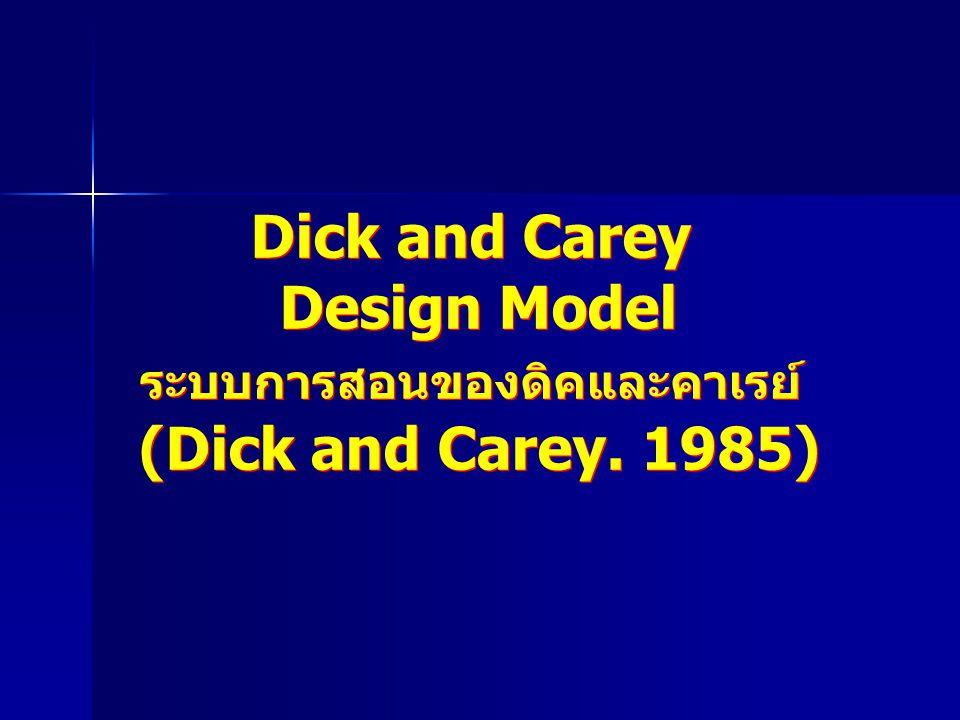 Dick and Carey Design Model ระบบการสอนของดิคและคาเรย์ (Dick and Carey. 1985) Dick and Carey Design Model ระบบการสอนของดิคและคาเรย์ (Dick and Carey. 19