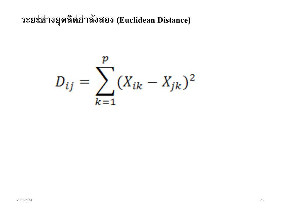 12 10/7/2014 ระยะห่างยุดลิดกำลังสอง (Euclidean Distance)