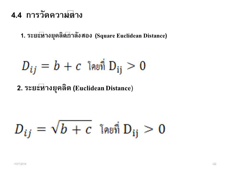 22 10/7/2014 1.ระยะห่างยุคลิดกำลังสอง (Square Euclidean Distance) 2.