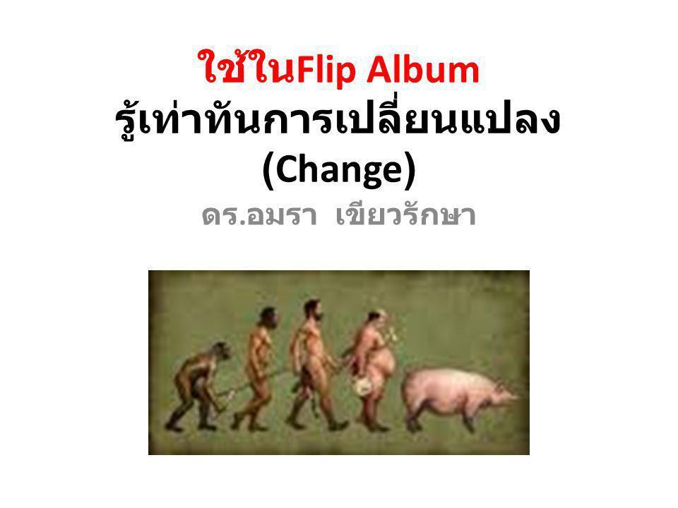 ใช้ใน Flip Album รู้เท่าทันการเปลี่ยนแปลง (Change) ดร. อมรา เขียวรักษา