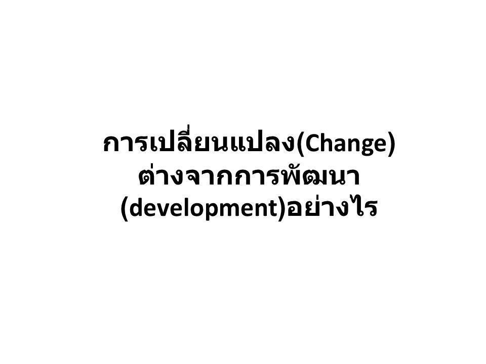 การเปลี่ยนแปลง (Change) ต่างจากการพัฒนา (development) อย่างไร