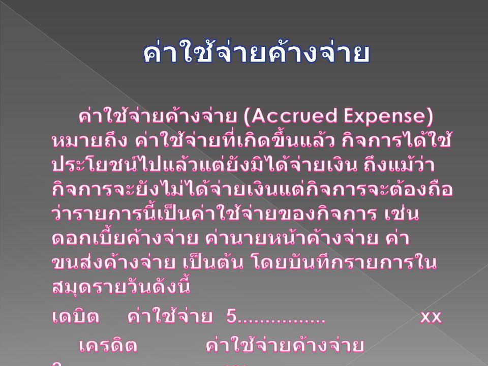 การบันทึกบัญชีตอนที่จ่ายเงินการบันทึกรายการปรับปรุง กรณีที่ 1 บันทึกเป็นค่าใช้จ่าย เดบิต ค่าใช้จ่าย 5...