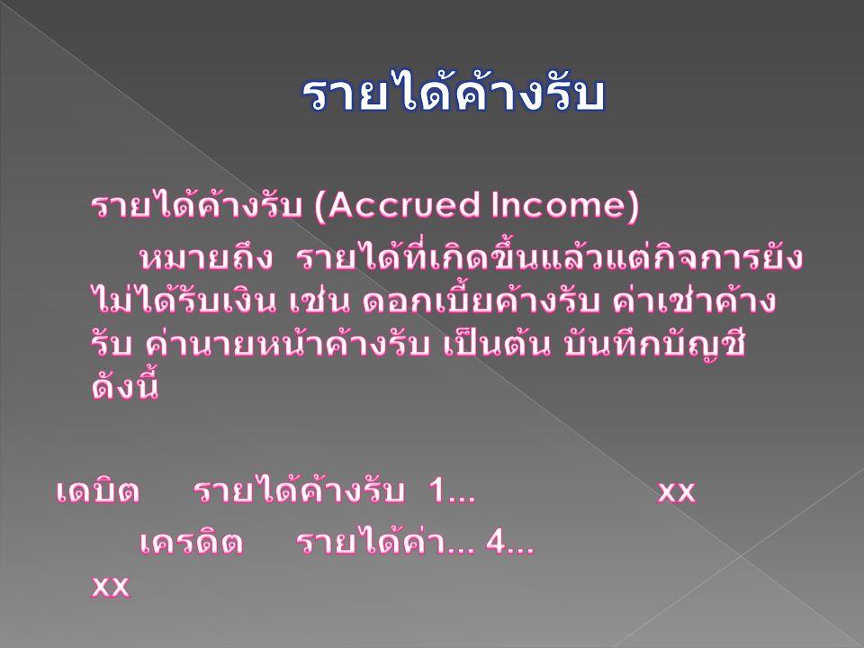 การบันทึกบัญชีตอนที่จ่ายเงินการบันทึกรายการปรับปรุง กรณีที่ 1 บันทึกเป็นค่าใช้จ่าย เดบิต เงินสด xx เครดิต รายได้ค่า...