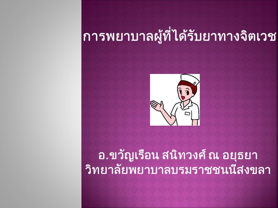 การพยาบาลผู้ที่ได้รับยาทางจิตเวช อ.ขวัญเรือน สนิทวงศ์ ณ อยุธยา วิทยาลัยพยาบาลบรมราชชนนีสงขลา