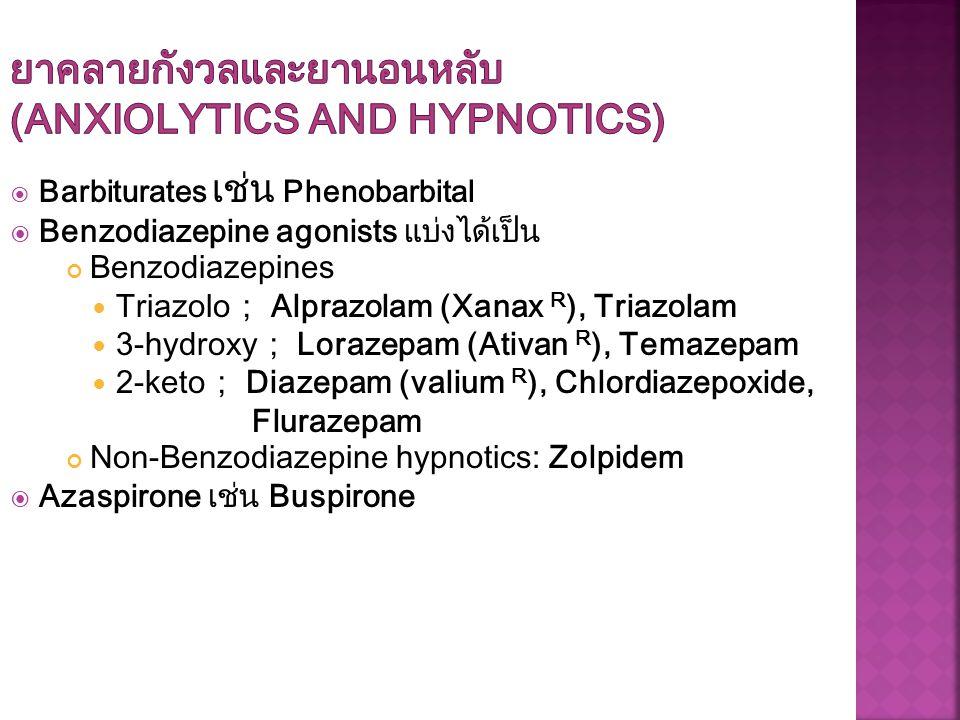  Barbiturates เช่น Phenobarbital  Benzodiazepine agonists แบ่งได้เป็น Benzodiazepines Triazolo; Alprazolam (Xanax R ), Triazolam 3-hydroxy; Lorazepa