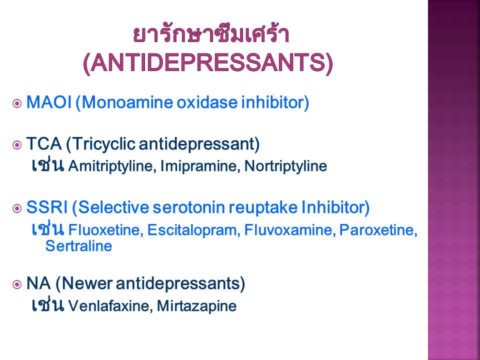  MAOI (Monoamine oxidase inhibitor)  TCA (Tricyclic antidepressant) เช่น Amitriptyline, Imipramine, Nortriptyline  SSRI (Selective serotonin reupta