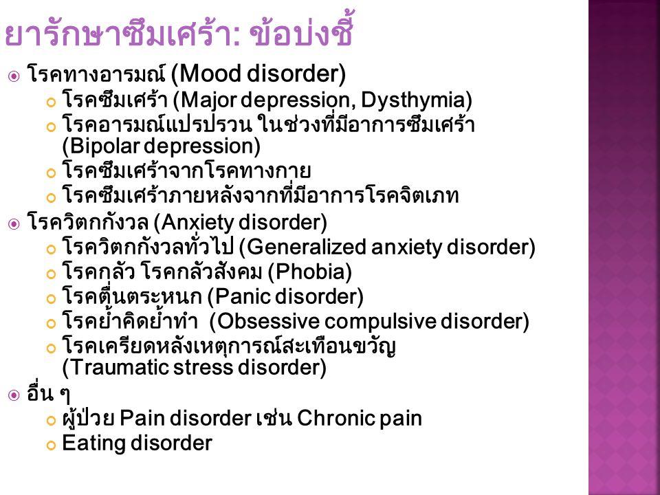  โรคทางอารมณ์ (Mood disorder) โรคซึมเศร้า (Major depression, Dysthymia) โรคอารมณ์แปรปรวน ในช่วงที่มีอาการซึมเศร้า (Bipolar depression) โรคซึมเศร้าจาก