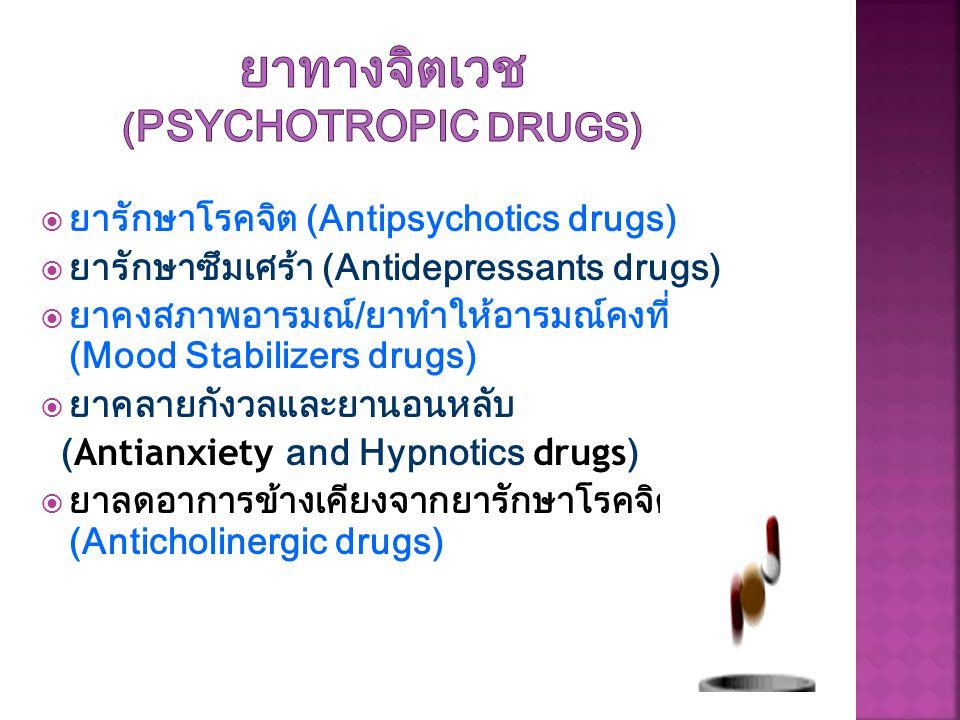  ยารักษาโรคจิต (Antipsychotics drugs)  ยารักษาซึมเศร้า (Antidepressants drugs)  ยาคงสภาพอารมณ์/ยาทำให้อารมณ์คงที่ (Mood Stabilizers drugs)  ยาคลาย