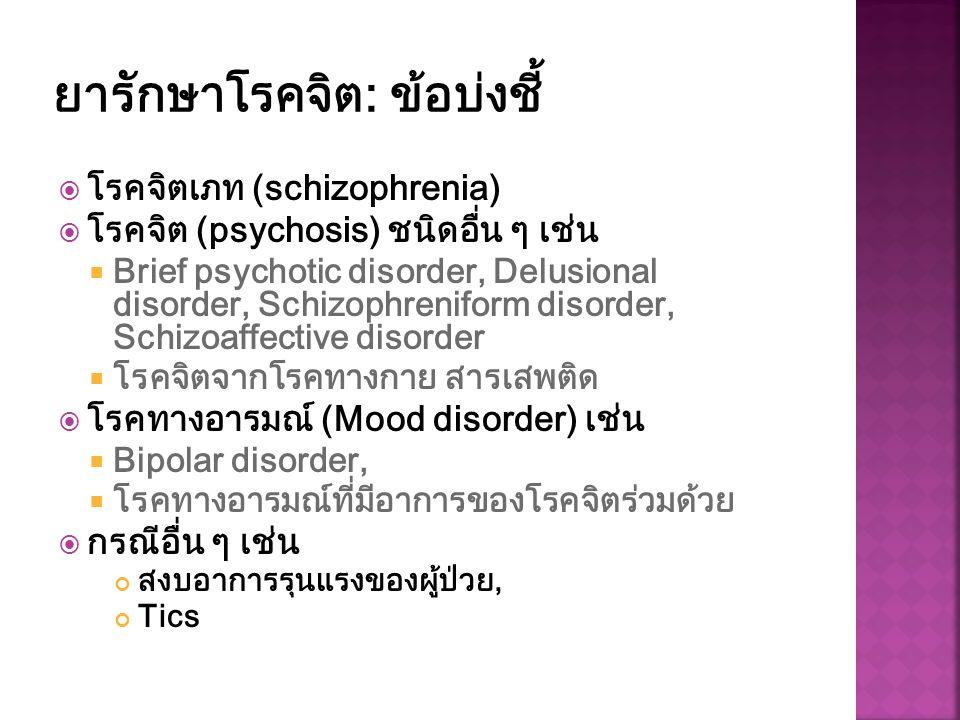  โรคจิตเภท (schizophrenia)  โรคจิต (psychosis) ชนิดอื่น ๆ เช่น  Brief psychotic disorder, Delusional disorder, Schizophreniform disorder, Schizoaff