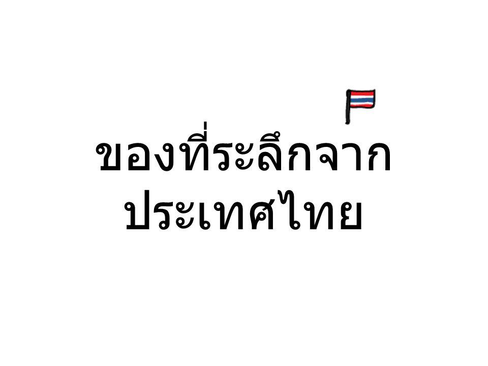 ของที่ระลึกจาก ประเทศไทย