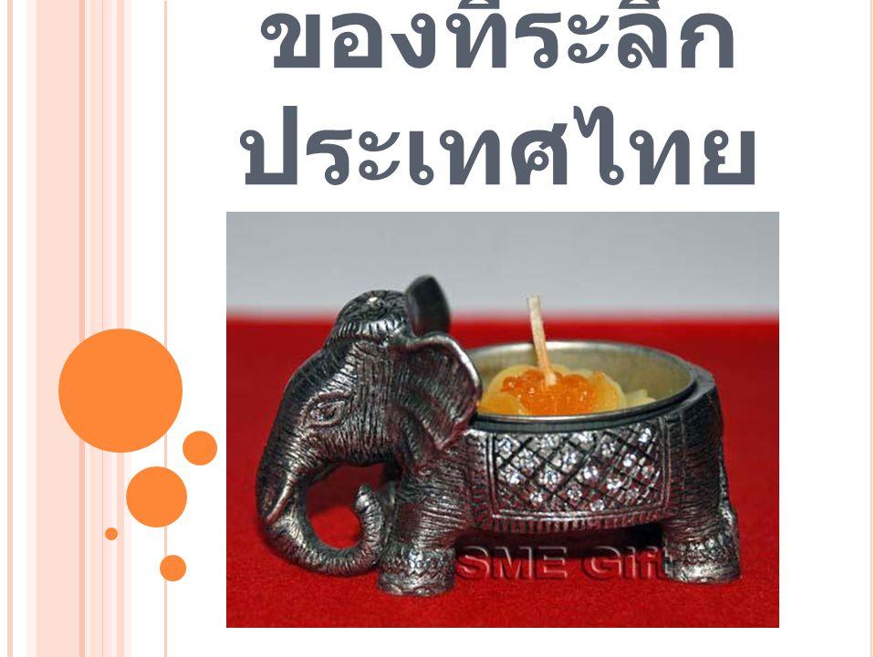 ของที่ระลึก ประเทศไทย