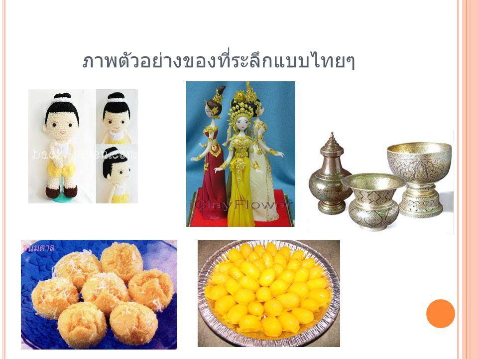 ภาพตัวอย่างของที่ระลึกแบบไทยๆ