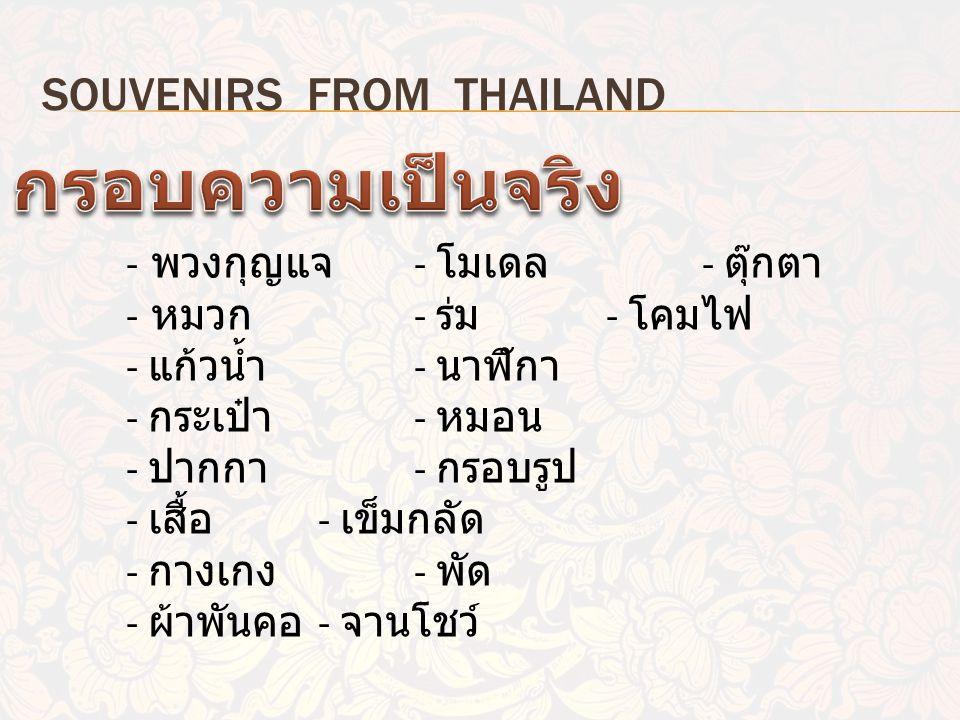 SOUVENIRS FROM THAILAND - พวงกุญแจ - โมเดล - ตุ๊กตา - หมวก - ร่ม - โคมไฟ - แก้วน้ำ - นาฬิกา - กระเป๋า - หมอน - ปากกา - กรอบรูป - เสื้อ - เข็มกลัด - กางเกง - พัด - ผ้าพันคอ - จานโชว์