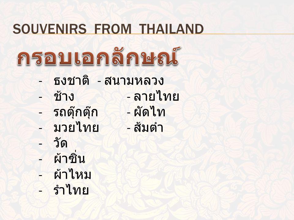 SOUVENIRS FROM THAILAND - ธงชาติ - สนามหลวง - ช้าง - ลายไทย - รถตุ๊กตุ๊ก - ผัดไท - มวยไทย - ส้มตำ - วัด - ผ้าซิ่น - ผ้าไหม - รำไทย