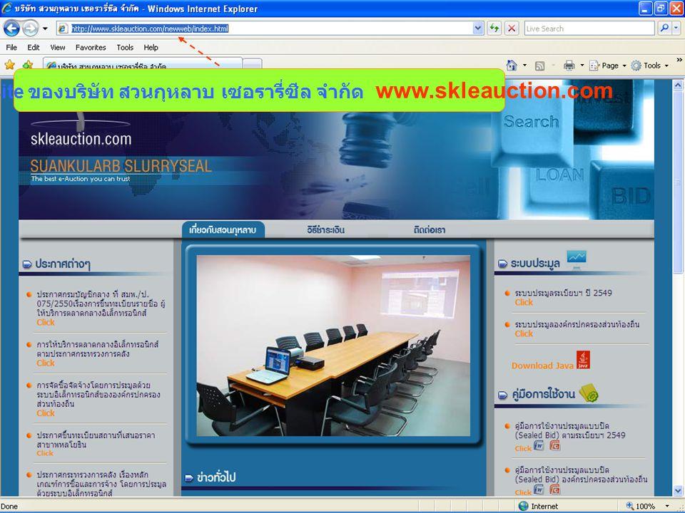 เข้าสู่ website ของบริษัท สวนกุหลาบ เซอรารี่ซีล จำกัด www.skleauction.com