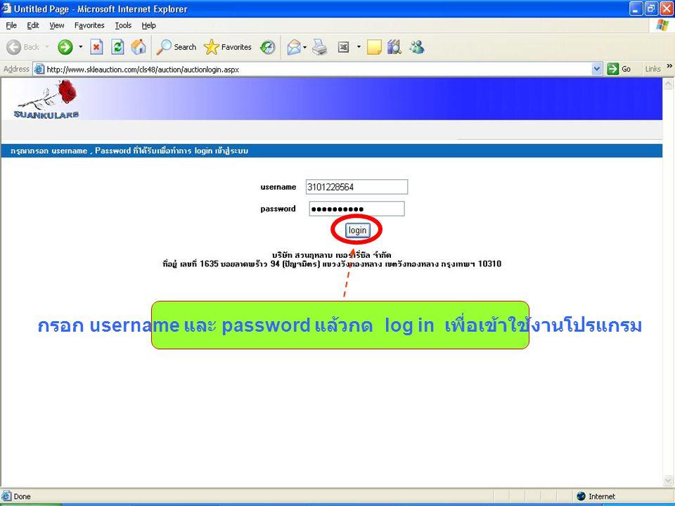 กรอก username และ password แล้วกด log in เพื่อเข้าใช้งานโปรแกรม