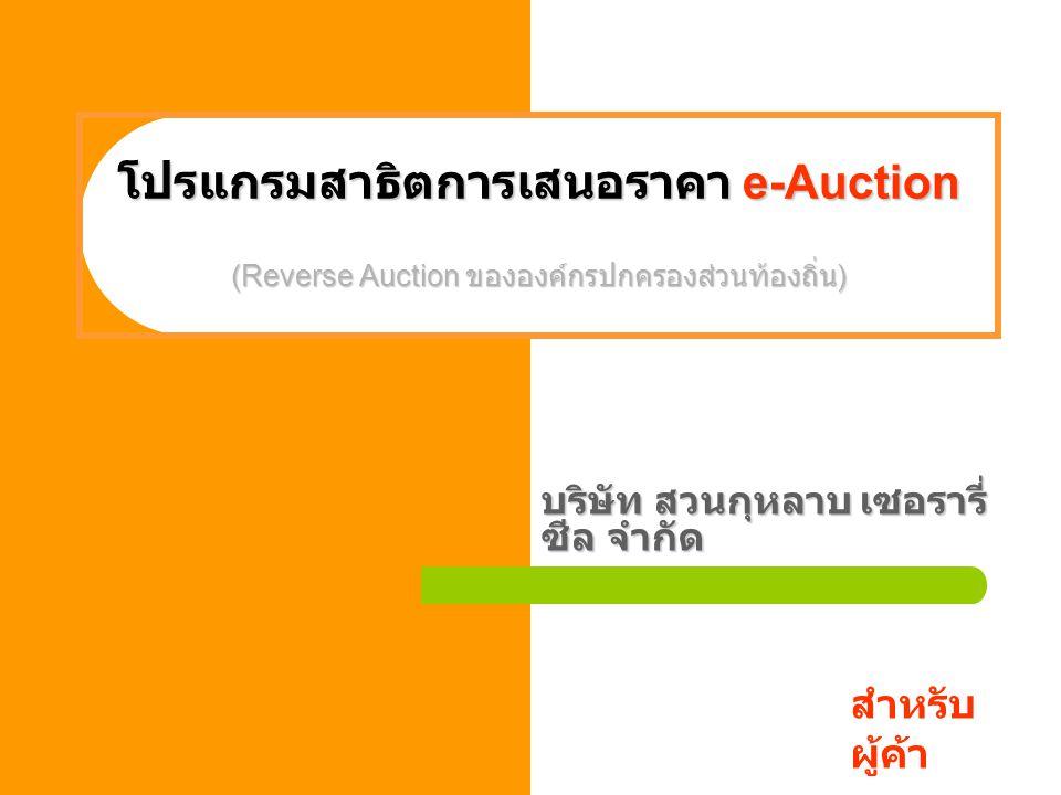 โปรแกรมสาธิตการเสนอราคา e-Auction (Reverse Auction ขององค์กรปกครองส่วนท้องถิ่น ) บริษัท สวนกุหลาบ เซอรารี่ ซีล จำกัด สำหรับ ผู้ค้า