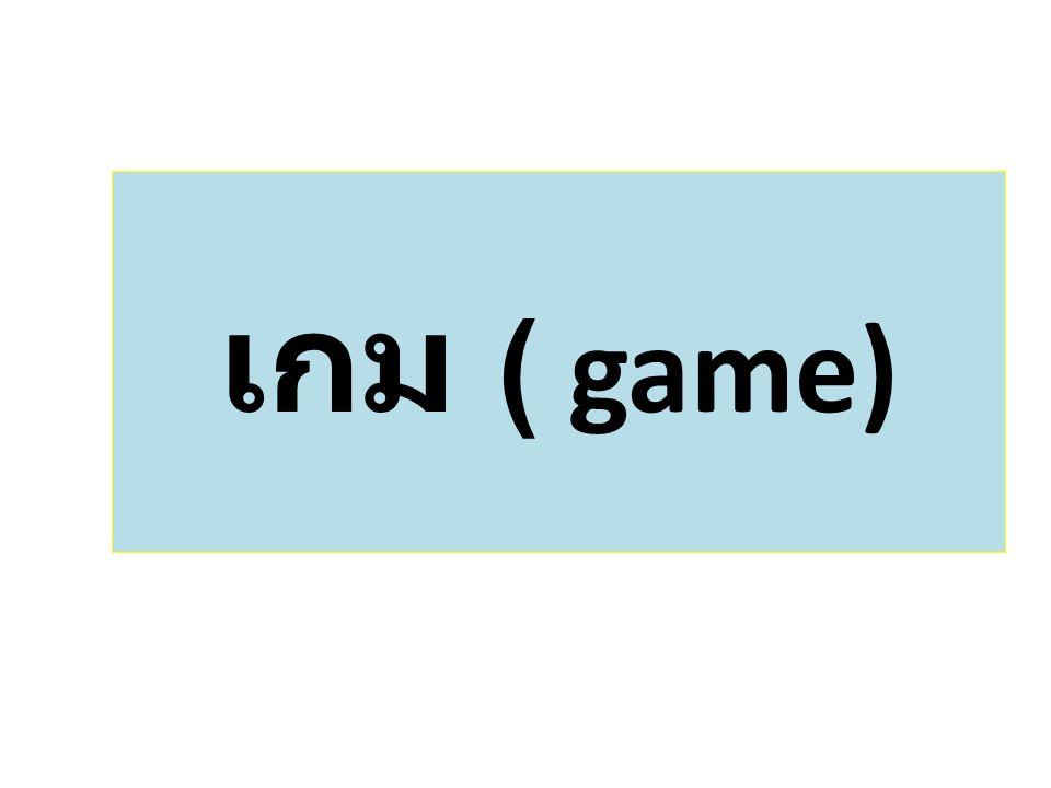 เกม ( game)