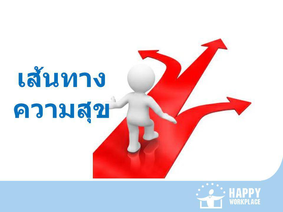 เส้นทาง ความสุข