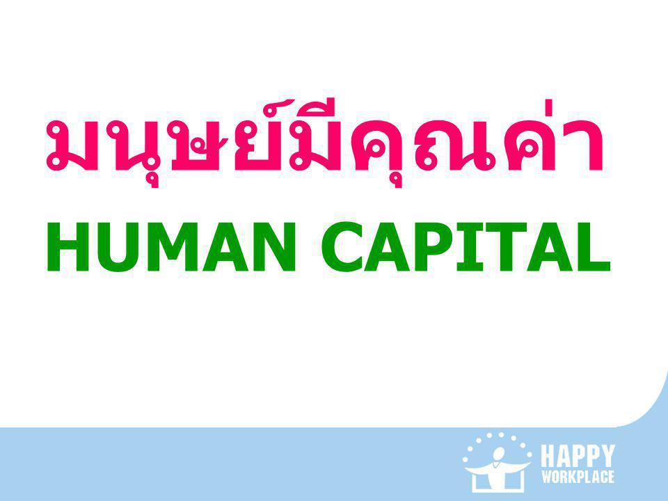มนุษย์มีคุณค่า HUMAN CAPITAL