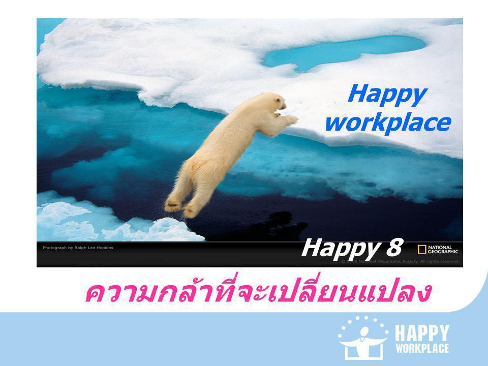 ความกล้าที่จะเปลี่ยนแปลง Happy workplace Happy 8