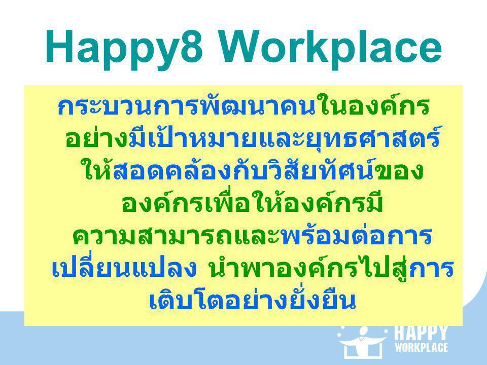 Happy8 Workplace กระบวนการพัฒนาคนในองค์กร อย่างมีเป้าหมายและยุทธศาสตร์ ให้สอดคล้องกับวิสัยทัศน์ของ องค์กรเพื่อให้องค์กรมี ความสามารถและพร้อมต่อการ เปลี่ยนแปลง นำพาองค์กรไปสู่การ เติบโตอย่างยั่งยืน