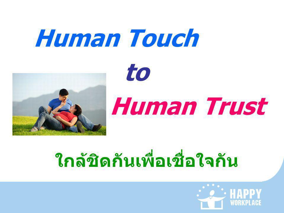 ใกล้ชิดกันเพื่อเชื่อใจกัน Human Touch to Human Trust
