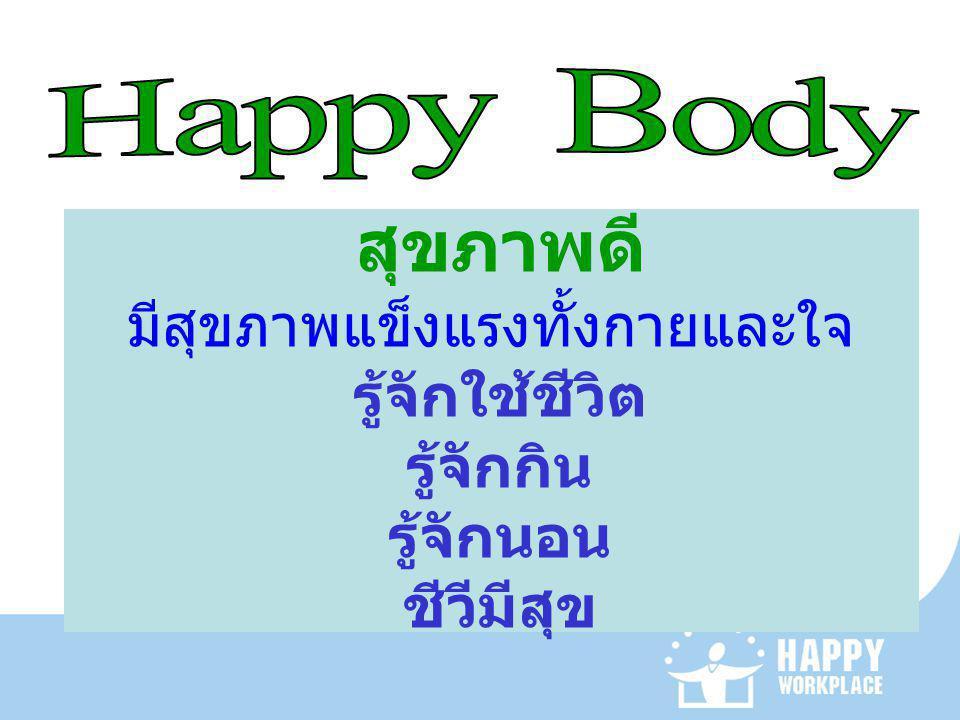 สุขภาพดี มีสุขภาพแข็งแรงทั้งกายและใจ รู้จักใช้ชีวิต รู้จักกิน รู้จักนอน ชีวีมีสุข