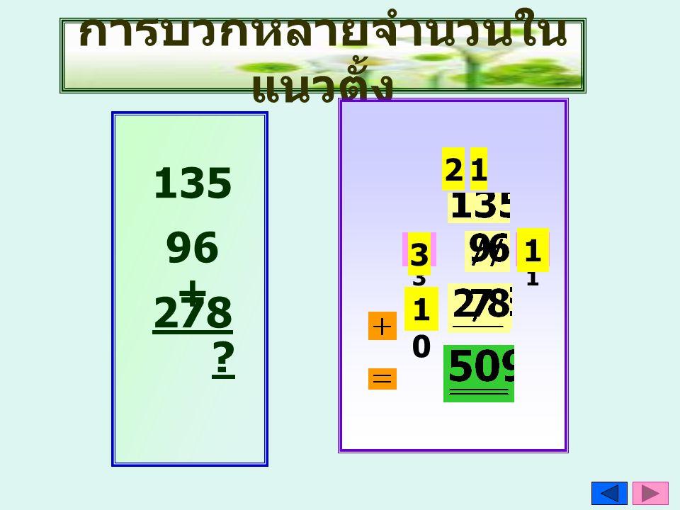 การบวกหลายจำนวนใน แนวตั้ง 1 135 96 + 278 ? 1 1313 1 3 1010 2