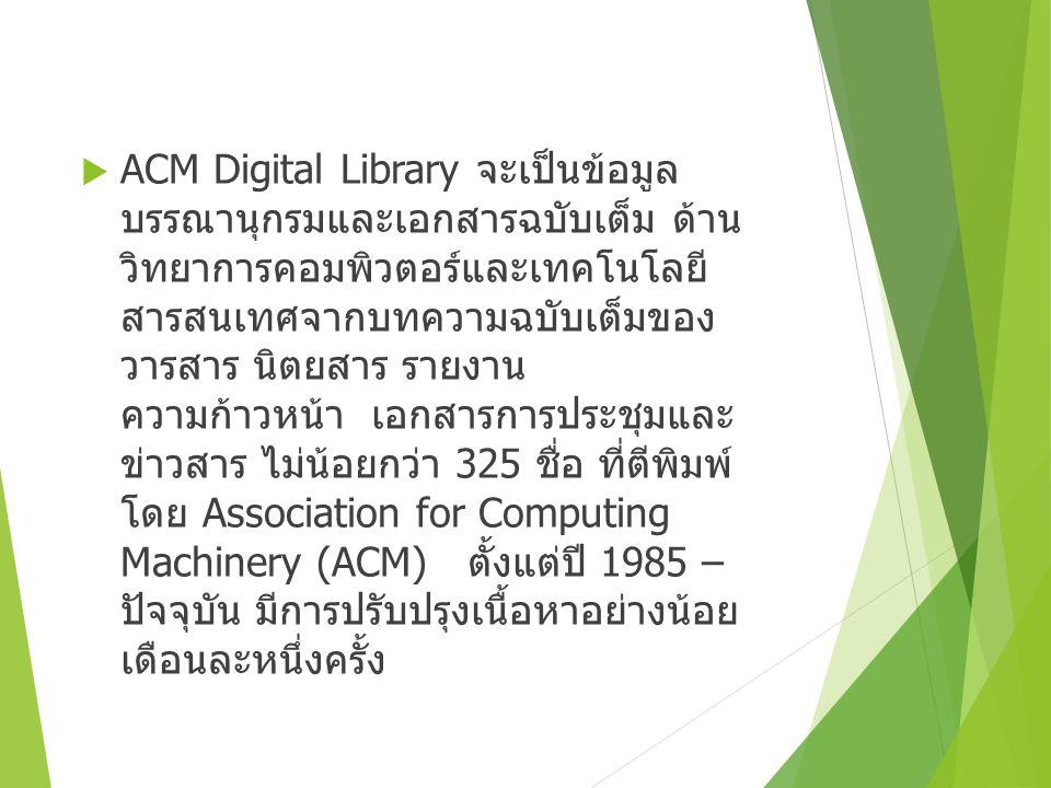  สรุป ACM จะเป็นฐานข้อมูลที่มีการอัพเดท อย่างต่อเนื่องอย่างน้อยเดือนละหนึ่งครั้ง  ส่วน proQuestDisserations&These-A&I เป็นฐานข้อมูลประเภทวิทยานิพนธ์ ซึ่งจะ มีความน่าเชื่อถือมากว่า ACM ที่เป็น วารสาร นิตยสาร