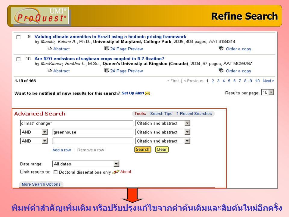 Refine Search พิมพ์คำสำคัญเพิ่มเติม หรือปรับปรุงแก้ไขจากคำค้นเดิมและสืบค้นใหม่อีกครั้ง