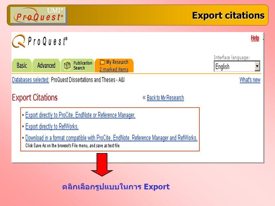 Export citations คลิกเลือกรูปแบบในการ Export